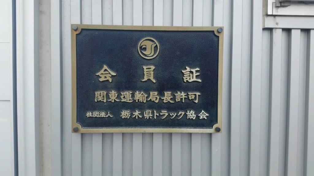 栃木県トラック協会